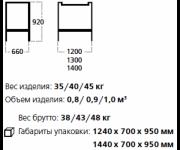 """Диван """"Кабуки"""" двойной, с высокими подлокотниками (размер 1300)"""