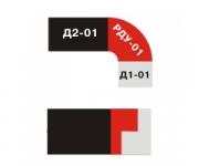 Бомонд Д1-01+РДУ-01+Д2-01